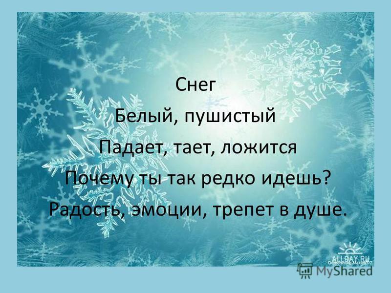 Снег Пушистый, мягкий Лежит, хрустит, сверкает. Белоснежный ковёр покрыл землю. Красота!