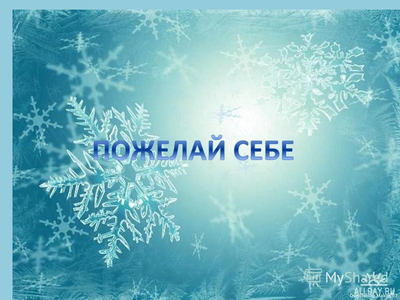 Снег Белый, пушистый Падает, тает, ложится Почему ты так редко идешь? Радость, эмоции, трепет в душе.