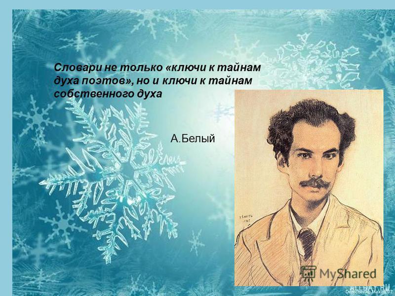 Слово всегда глубинно - перспективно... А.Ф.Лосев