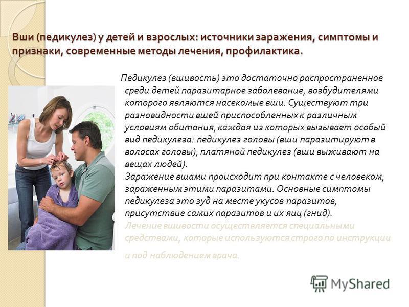 Вши ( педикулез ) у детей и взрослых : источники заражения, симптомы и признаки, современные методы лечения, профилактика. Педикулез ( вшивость ) это достаточно распространенное среди детей паразитарное заболевание, возбудителями которого являются на
