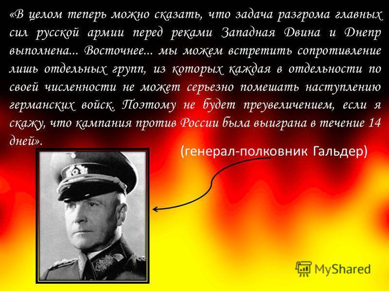 Под утро 22 июня 1941 года, нарушив договор о ненападении, фашистская Германия вторглась в СССР. Началась Великая Отечественная война.