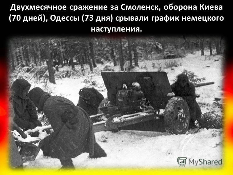 «В целом теперь можно сказать, что задача разгрома главных сил русской армии перед реками Западная Двина и Днепр выполнена... Восточнее... мы можем встретить сопротивление лишь отдельных групп, из которых каждая в отдельности по своей численности не