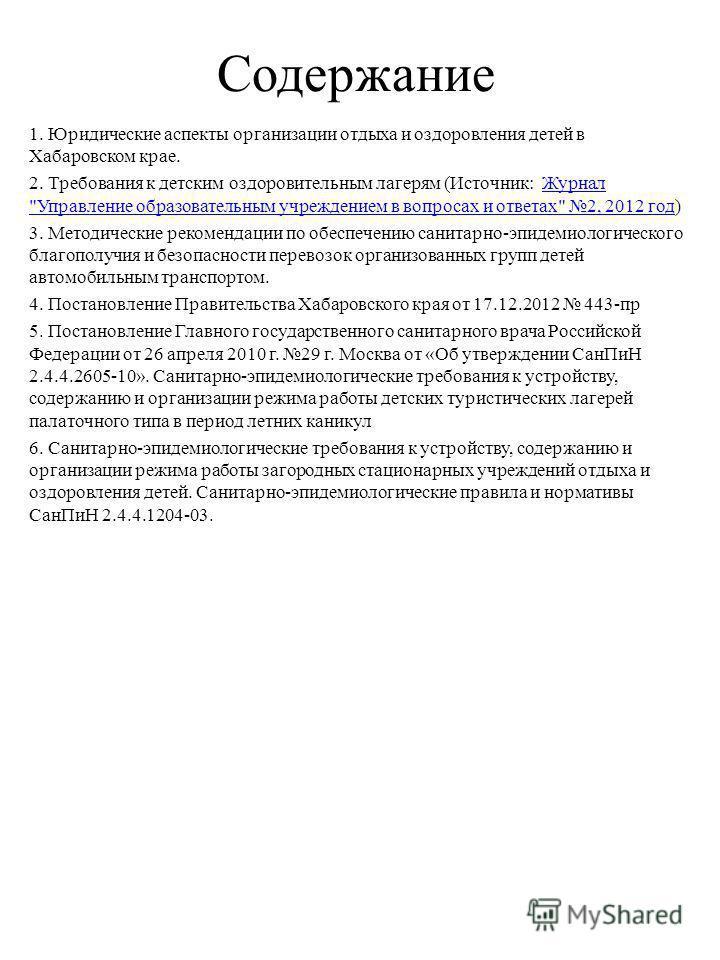Содержание 1. Юридические аспекты организации отдыха и оздоровления детей в Хабаровском крае. 2. Требования к детским оздоровительным лагерям (Источник: Журнал