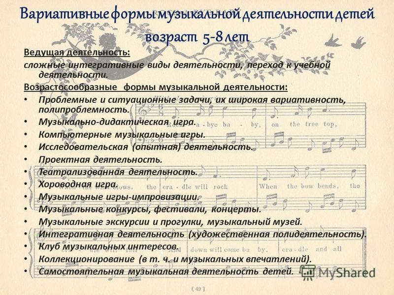 Вариативные формы музыкальной деятельности детей возраст 5-8 лет Ведущая деятельность: сложные интегративные виды деятельности, переход к учебной деятельности. Возрастосообразные формы музыкальной деятельности: Проблемные и ситуационные задачи, их ши