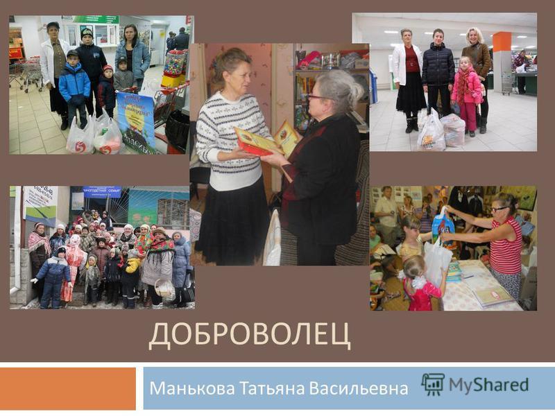 ДОБРОВОЛЕЦ Манькова Татьяна Васильевна