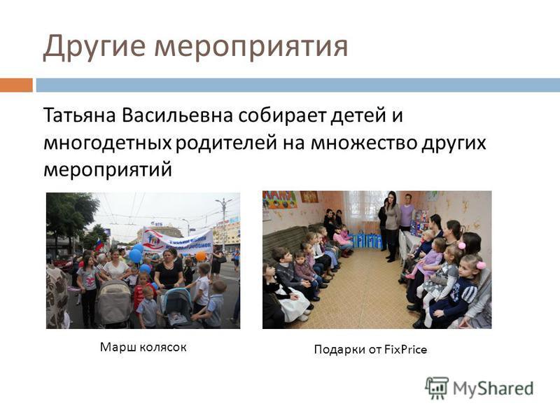 Другие мероприятия Татьяна Васильевна собирает детей и многодетных родителей на множество других мероприятий Марш колясок Подарки от FixPrice