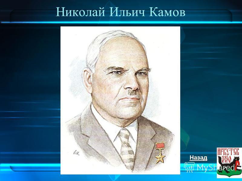 Николай Ильич Камов Назад