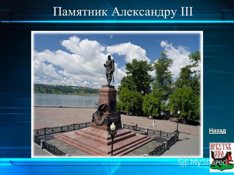 Памятник Александру III Назад