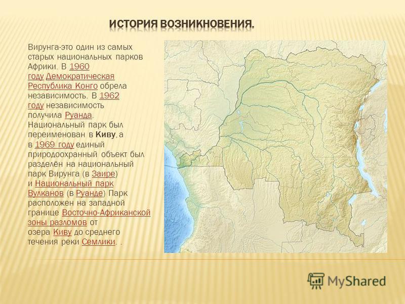 Вирунга-это один из самых старых национальных парков Африки. В 1960 году Демократическая Республика Конго обрела независимость. В 1962 году независимость получила Руанда. Национальный парк был переименован в Киву, а в 1969 году единый природоохранный