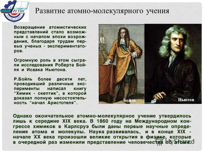 Бойль Ньютон Развитие атомно-молекулярного учения