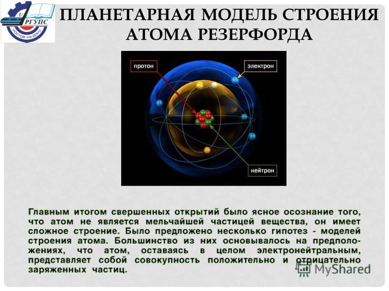 ПЛАНЕТАРНАЯ МОДЕЛЬ СТРОЕНИЯ АТОМА РЕЗЕРФОРДА