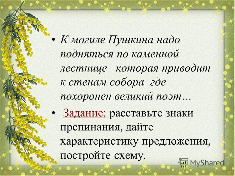 К могиле Пушкина надо подняться по каменной лестнице которая приводит к стенам собора где похоронен великий поэт… Задание: расставьте знаки препинания, дайте характеристику предложения, постройте схему.