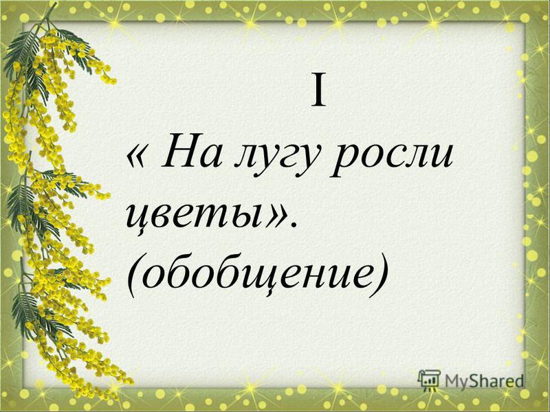 I « На лугу росли цветы». (обобщение)