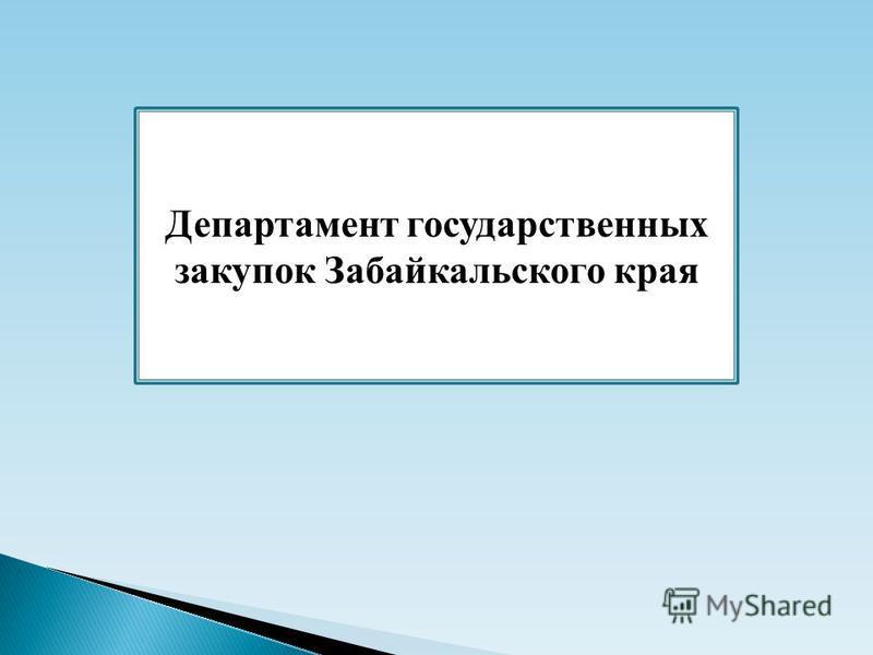 Департамент государственных закупок Забайкальского края