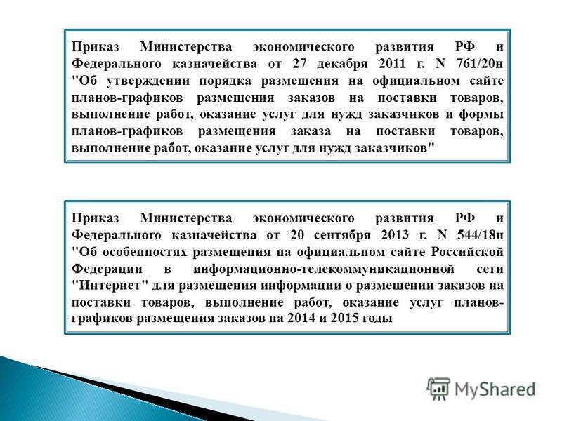 Приказ Министерства экономического развития РФ и Федерального казначейства от 20 сентября 2013 г. N 544/18 н
