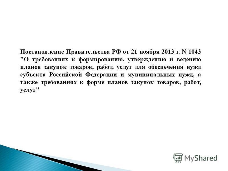 Постановление Правительства РФ от 21 ноября 2013 г. N 1043