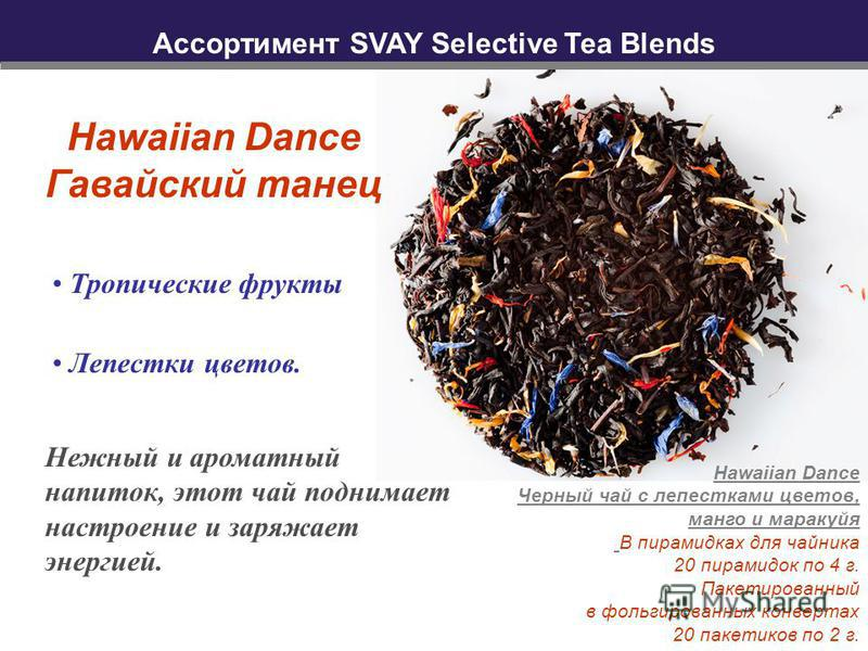 Hawaiian Dance Гавайский танец Тропические фрукты Лепестки цветов. Hawaiian Dance Черный чай с лепестками цветов, манго и маракуйя В пирамидках для чайника 20 пирамидок по 4 г. Пакетированный в фольгированных конвертах 20 пакетиков по 2 г. Нежный и а
