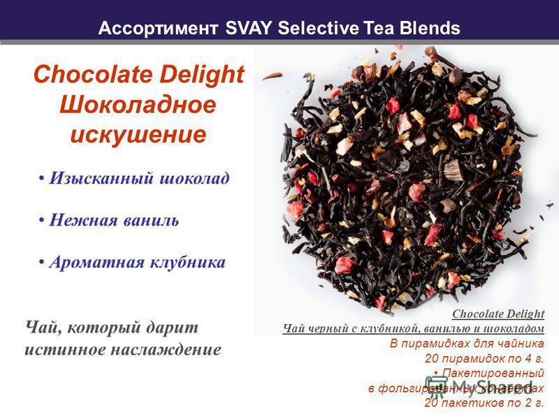 Chocolate Delight Шоколадное искушение Изысканный шоколад Нежная ваниль Chocolate Delight Чай черный с клубникой, ванилью и шоколадом В пирамидках для чайника 20 пирамидок по 4 г. Пакетированный в фольгированных конвертах 20 пакетиков по 2 г. Чай, ко