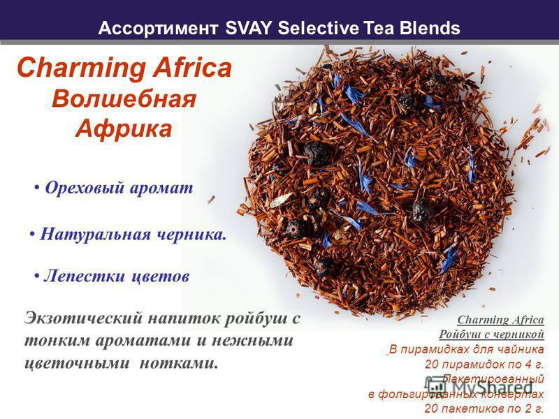 Charming Africa Волшебная Африка Ореховый аромат Натуральная черника. Charming Africa Ройбуш с черникой В пирамидках для чайника 20 пирамидок по 4 г. Пакетированный в фольгированных конвертах 20 пакетиков по 2 г. Экзотический напиток ройбуш с тонким