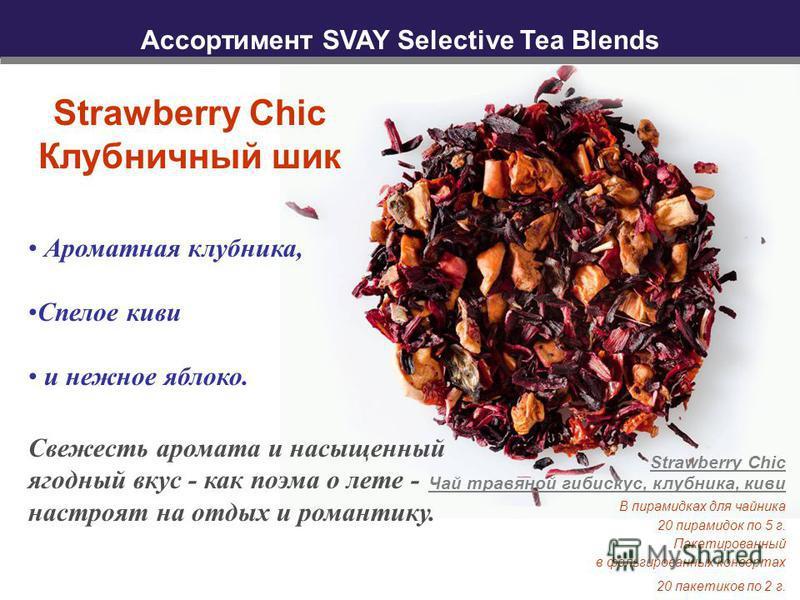 Strawberry Chic Клубничный шик Свежесть аромата и насыщенный ягодный вкус - как поэма о лете - настроят на отдых и романтику. Strawberry Chic Чай травяной гибискус, клубника, киви В пирамидках для чайника 20 пирамидок по 5 г. Пакетированный в фольгир