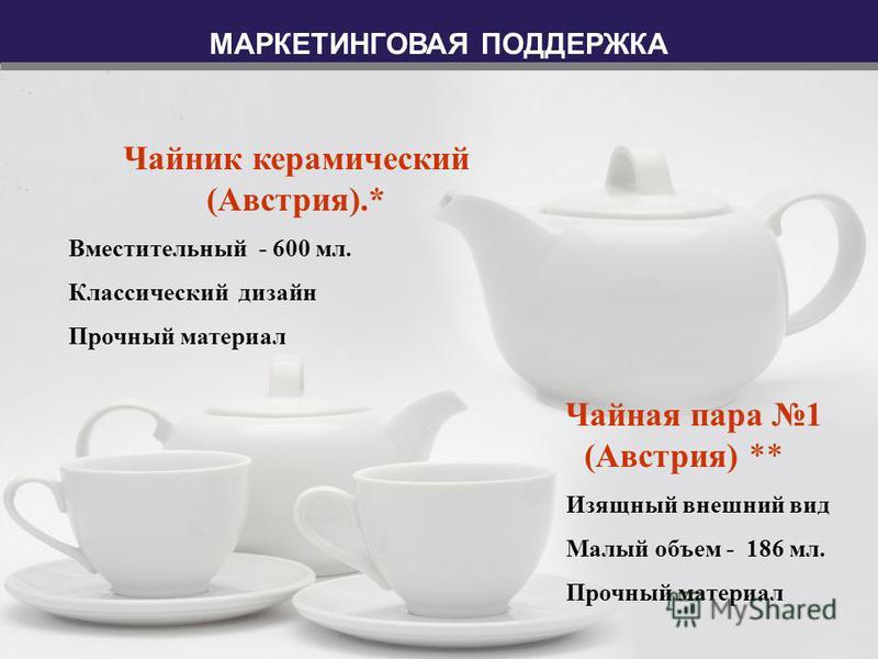 Чайная пара 1 (Австрия) ** Изящный внешний вид Малый объем - 186 мл. Прочный материал Чайник керамический (Австрия).* Вместительный - 600 мл. Классический дизайн Прочный материал МАРКЕТИНГОВАЯ ПОДДЕРЖКА