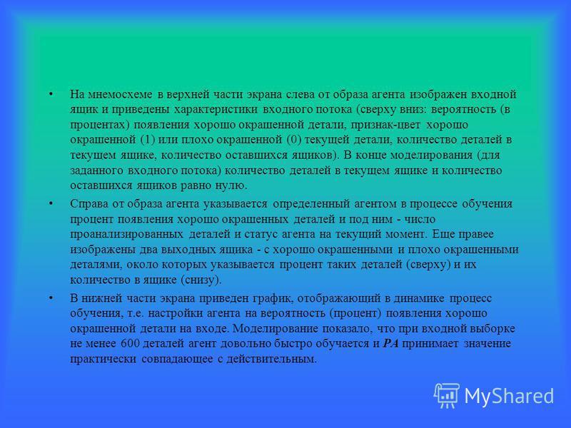 На мнемосхеме в верхней части экрана слева от образа агента изображен входной ящик и приведены характеристики входного потока (сверху вниз: вероятность (в процентах) появления хорошо окрашенной детали, признак-цвет хорошо окрашенной (1) или плохо окр