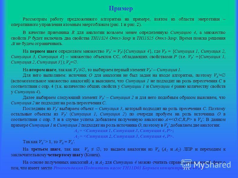 Пример Рассмотрим работу предложенного алгоритма на примере, взятом из области энергетики – оперативного управления атомным энергоблоком (рис. 1 и рис. 2). В качестве приемника R для аналогии возьмем менее определенную Ситуацию 4, а множество свойств