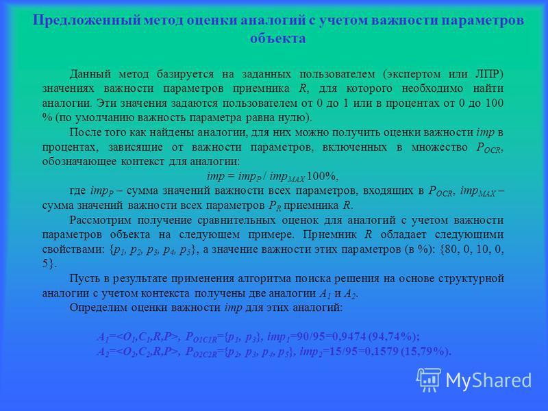 Предложенный метод оценки аналогий с учетом важности параметров объекта Данный метод базируется на заданных пользователем (экспертом или ЛПР) значениях важности параметров приемника R, для которого необходимо найти аналогии. Эти значения задаются пол