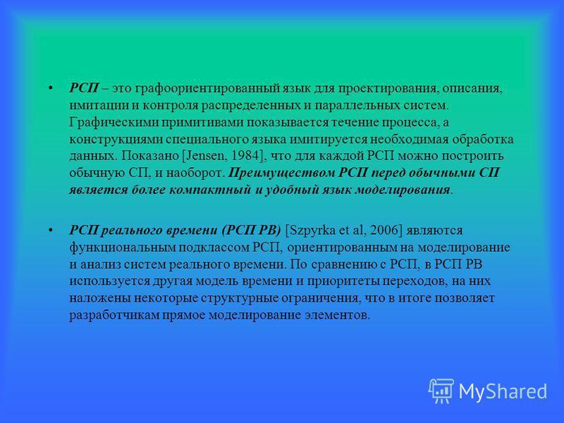 РСП – это графоориентированный язык для проектирования, описания, имитации и контроля распределенных и параллельных систем. Графическими примитивами показывается течение процесса, а конструкциями специального языка имитируется необходимая обработка д