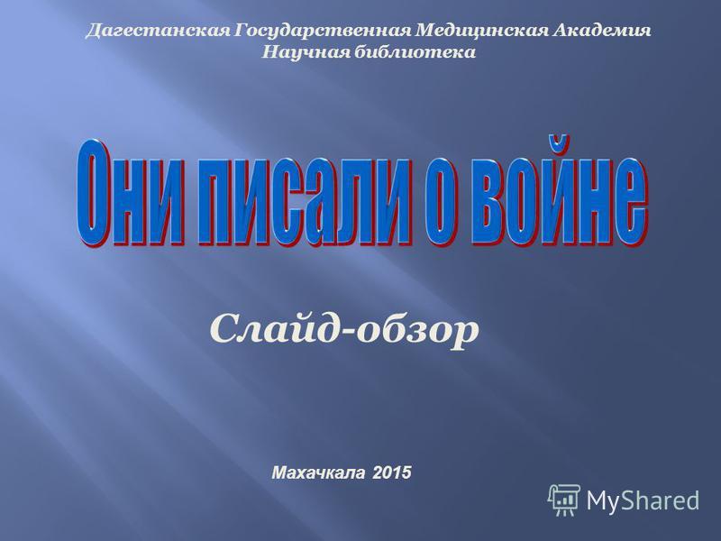 Дагестанская Государственная Медицинская Академия Научная библиотека Слайд-обзор Махачкала 2015