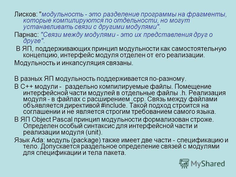 Лисков: