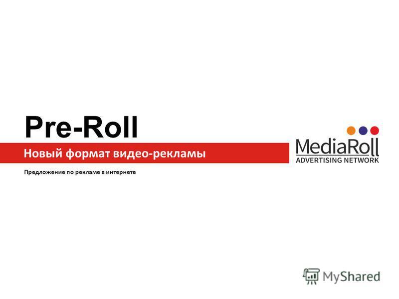Новый формат видео-рекламы Pre-Roll Предложение по рекламе в интернете
