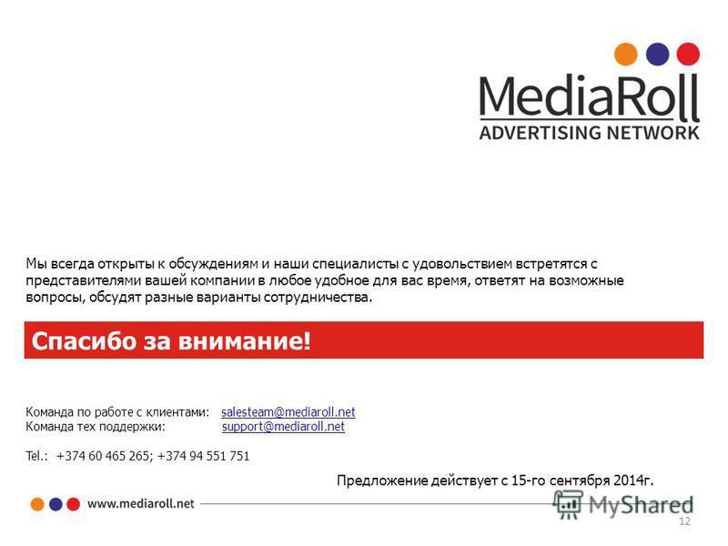 12 Спасибо за внимание! Команда по работе с клиентами: salesteam@mediaroll.netsalesteam@mediaroll.net Команда тех поддержки: support@mediaroll.netsupport@mediaroll.net Tel.: +374 60 465 265; +374 94 551 751 Мы всегда открыты к обсуждениям и наши спец