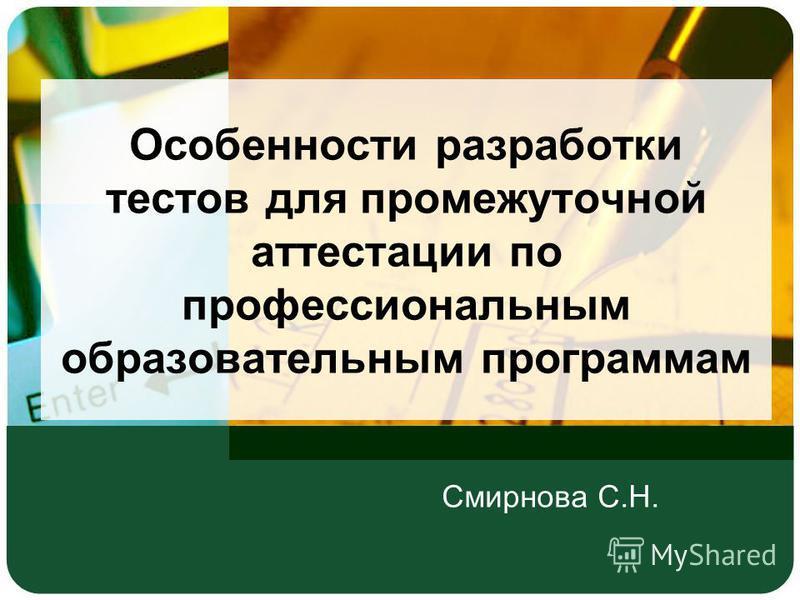 Особенности разработки тестов для промежуточной аттестации по профессиональным образовательным программам Смирнова С.Н.