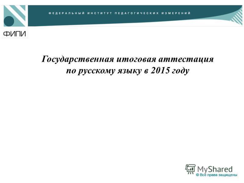 Государственная итоговая аттестация по русскому языку в 2015 году