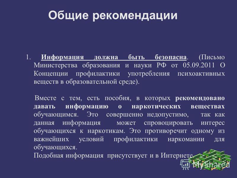 Общие рекомендации 1. Информация должна быть безопасна. (Письмо Министерства образования и науки РФ от 05.09.2011 О Концепции профилактики употребления психоактивных веществ в образовательной среде). Вместе с тем, есть пособия, в которых рекомендован