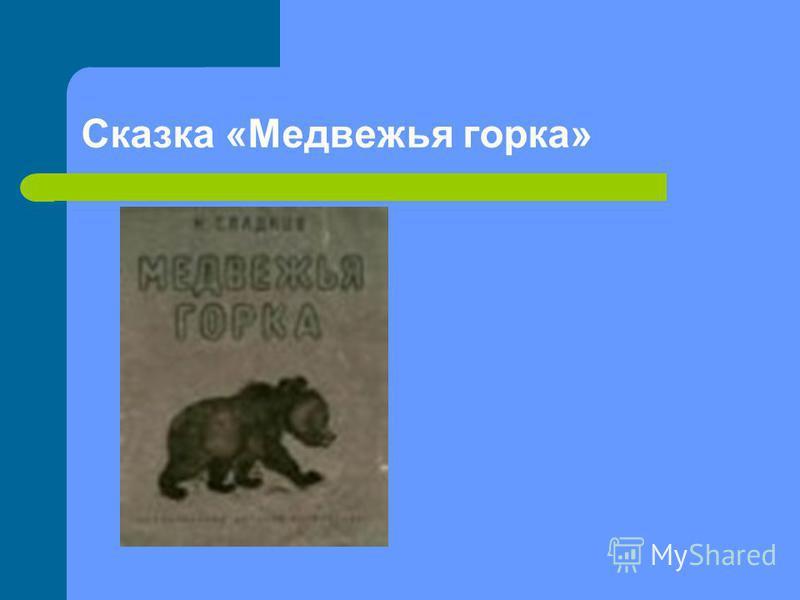 Сказка «Медвежья горка»
