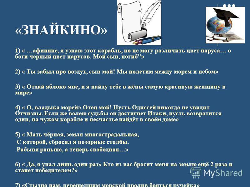 «ЗНАЙКИНО» 1) « …афиняне, я узнаю этот корабль, но не могу различить цвет паруса… о боги черный цвет парусов. Мой сын, погиб
