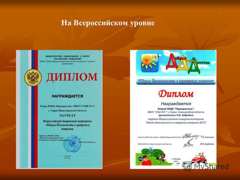 На Всероссийском уровне