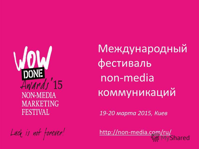Международный фестиваль non-media коммуникаций 19-20 марта 2015, Киев http://non-media.com/ru/
