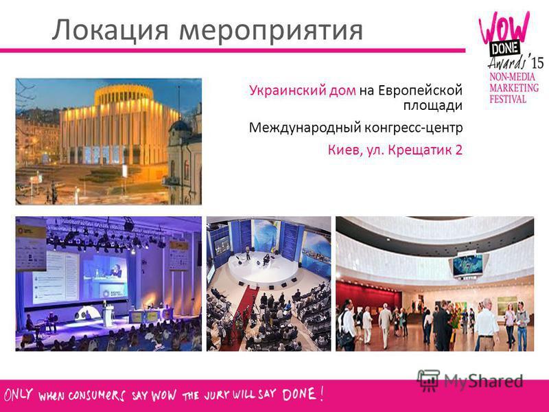 Локация мероприятия Украинский дом на Европейской площади Международный конгресс-центр Киев, ул. Крещатик 2