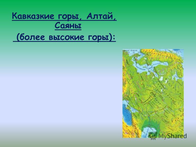 Кавказкие горы, Алтай, Саяны (более высокие горы):
