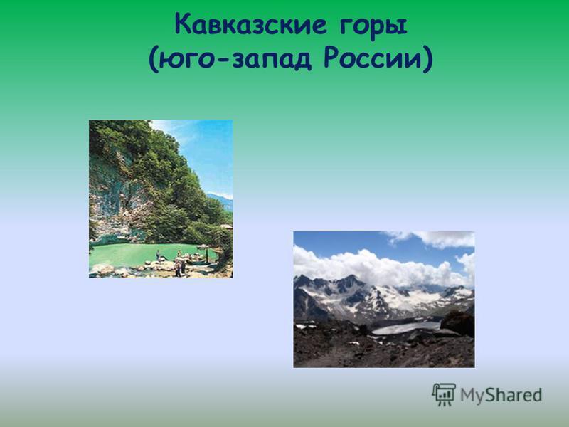 Кавказские горы (юго-запад России)