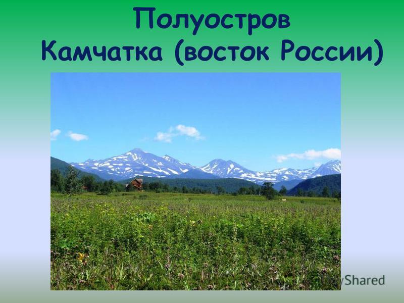 Полуостров Камчатка (восток России)