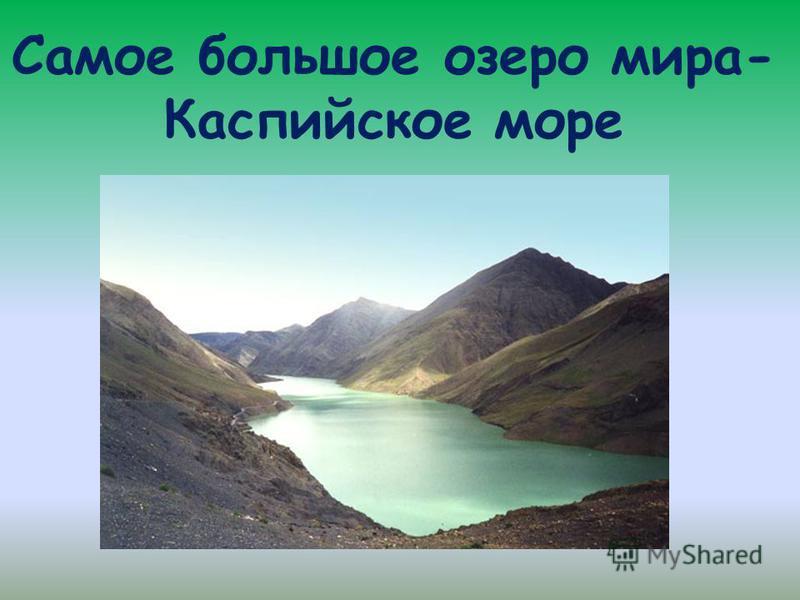 Самое большое озеро мира- Каспийское море