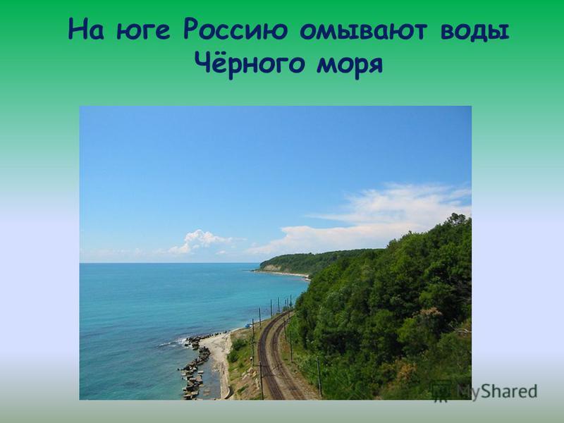 На юге Россию омывают воды Чёрного моря