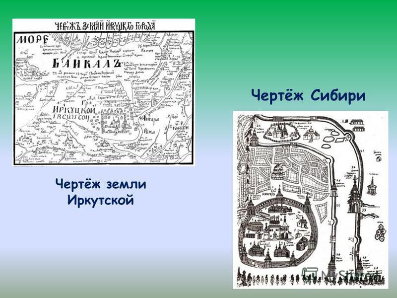 Чертёж земли Иркутской Чертёж Сибири