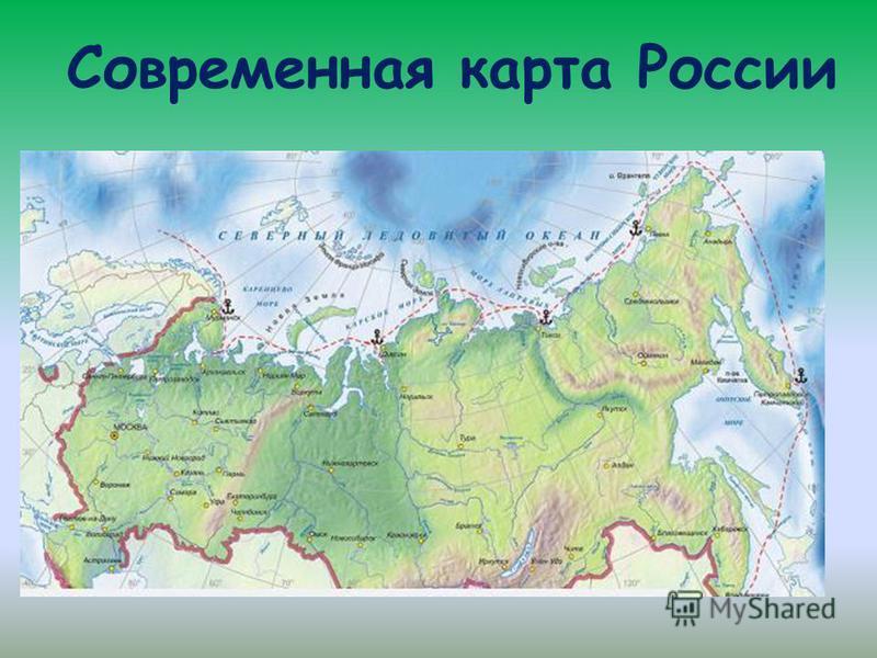 Современная карта России