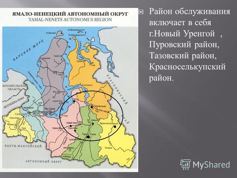 Район обслуживания включает в себя г. Новый Уренгой, Пуровский район, Тазовский район, Красноселькупский район.