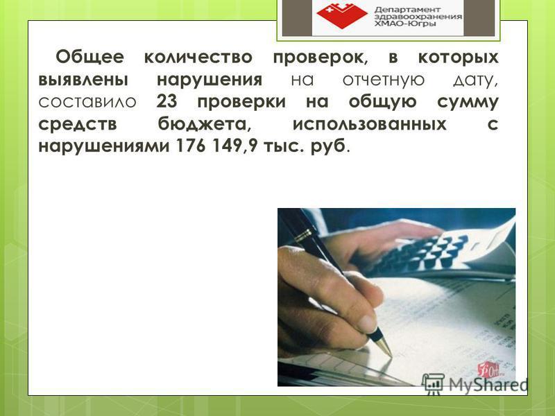 Общее количество проверок, в которых выявлены нарушения на отчетную дату, составило 23 проверки на общую сумму средств бюджета, использованных с нарушениями 176 149,9 тыс. руб.